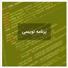 برنامه نویسی
