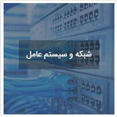 شبکه و سیستم عامل
