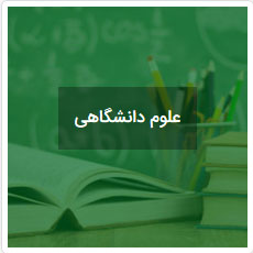 علوم دانشگاهی