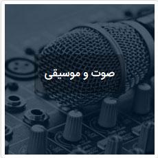 صوت و موسیقی