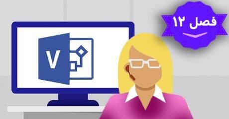 چارت سازمانی در ویزیو