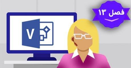 مصورسازی لیست های سازمانی در ویزیو