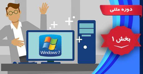 آشنایی با محیط سیستم عامل ویندوز 7