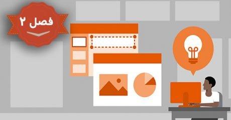نوار ابزارها و مدیریت فایل ها در پاورپوینت