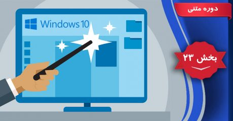 مدیریت فایل و پوشه ها در ویندوز 10 – بخش 3