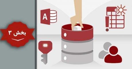 داده ها در نرم افزار اکسس Access