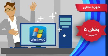 توانایی کار با سطل بازیافت در سیستم عامل ویندوز 7