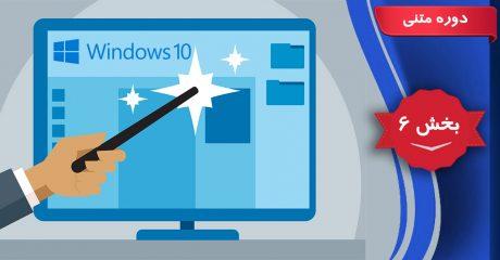 آشنایی با محیط سیستم عامل ویندوز 10 -بخش 6