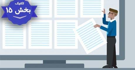ایجاد یک پاراگراف و نگهداری خطوط یک پاراگراف در یک صفحه در ورد