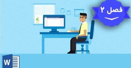 مدیریت متن و اسناد در نرم افزار ورد
