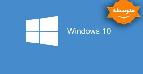 آموزش متوسطه ویندوز 10 – windows 10