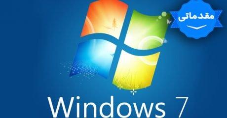 آموزش مقدماتی ویندوز  7 – windows 7