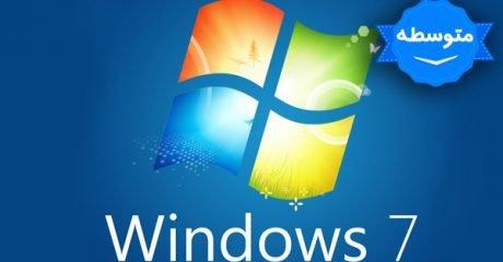 آموزش متوسطه ویندوز  7 – windows 7