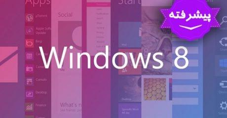 آموزش پیشرفته ویندوز 8.1