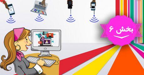 آموزش اینترنت internet از مبتدی تا پیشرفته – بخش 6