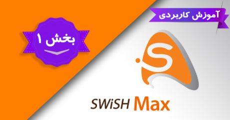 آموزش کاربردی نرم افزار سویش مکس Swish Max – بخش 1