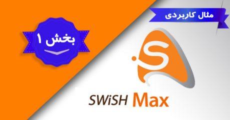 مثال های کاربردی نرم افزار سویش مکس Swish Max