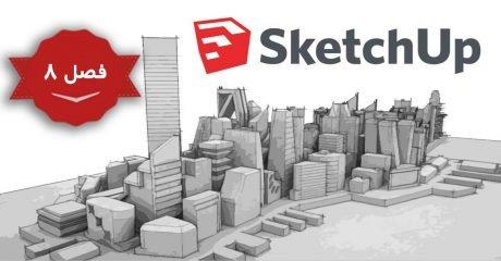 ابزار های اندازه گذاری و ویرایش در اسکچاپ SketchUp