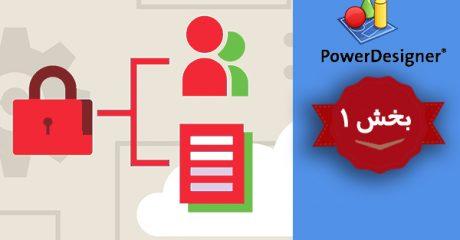 آموزش نرم افزارpower designer پاور دیزاینر – بخش 1