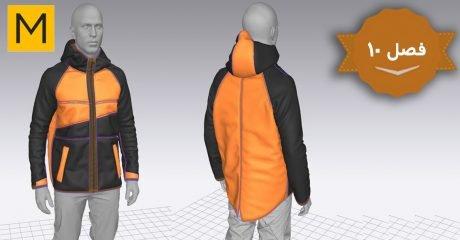 ایجاد دکمه و سوراخ دکمه و زیپ Zipper در مارولوس دیزاینر Marvelous