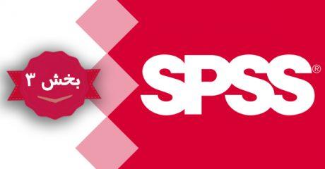 آموزش نرم افزار آماری SPSS اس پی اس اس – بخش 3