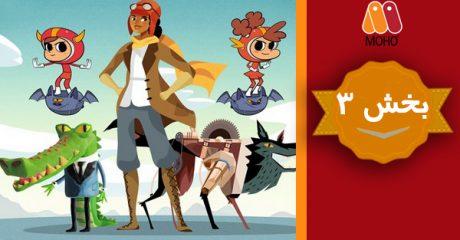 آموزش انیمیشن سازی با نرم افزار موهو انیمه استودیو Moho –Anime Studio -بخش 3