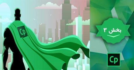 تولید محتوای الکترونیک با نرم افزار ادوبی کپتیویت Adobe Captivate – بخش 3