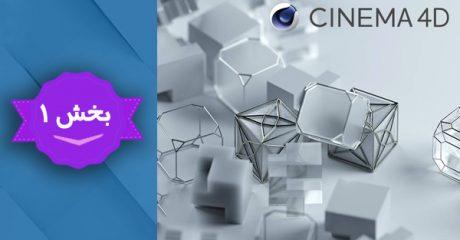 آموزش Cinema4d سینمافوردی  – بخش 1