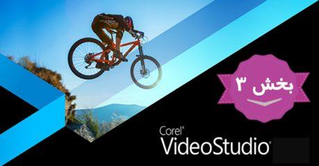 آموزش ویرایش فیلم با نرم افزار کورل ویدئو استودیوcorel video studio -بخش 3