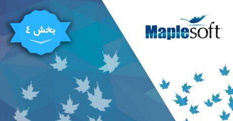 آموزش نرم افزار maple میپل – بخش 4