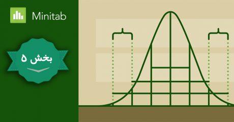 آموزش نرم افزارمینی تب Minitab – بخش 5