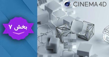 آموزش Cinema4d سینمافوردی  – بخش 7