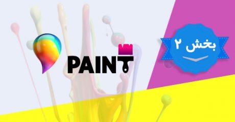 آموزش نرم افزار پینت تری دی Microsoft Paint 3D – بخش 2