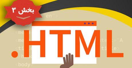 آموزش با زبان طراحی وب HTML اچ تی ام ال – بخش 3