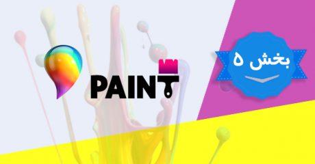 آموزش نرم افزار پینت تری دی Microsoft Paint 3D – بخش 5