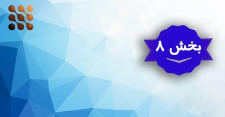 آموزش نرم افزار Mocha Pro موکا پرو – بخش 8