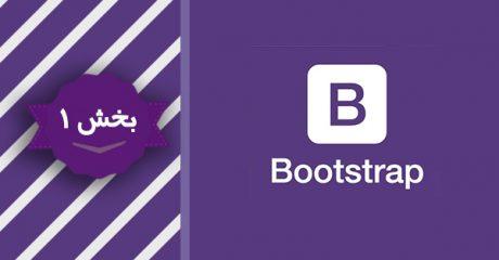آموزش بوت استرپ BootStrap – بخش 1