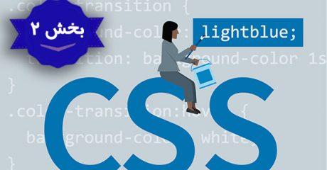 آموزش CSS سی اس اس – بخش 2
