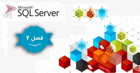 ایجاد جدول در نرم افزار sql server
