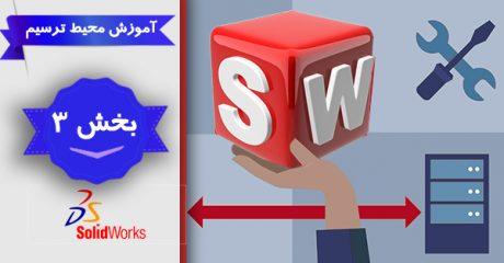 آموزش محیط طراحی نقشه کشی در نرم افزار سالیدورک solidworks -بخش 3