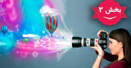 تکنیک های پیشرفته فتوشاپ عکاسی – بخش سوم
