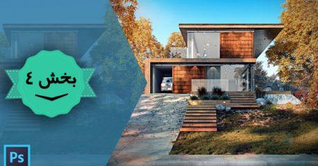 تکنیک های پیشرفته فتوشاپ معماری – بخش چهارم