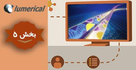 آموزش شبیه سازی ادوات نوری با نرم افزار لومریکال Lumerical – بخش 5