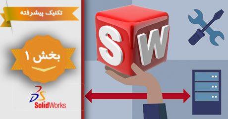 تکنیک های پیشرفته نرم افزار سالیدورک solidworks -بخش 1