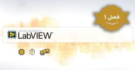 آشنایی با محیط نرم افزار لب ویو labview