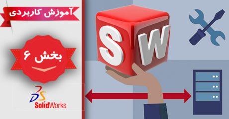 آموزش نرم افزار سالیدورک Solidworks – بخش 6