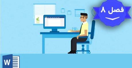تنظیمات تب ها TAB در نرم افزار ورد