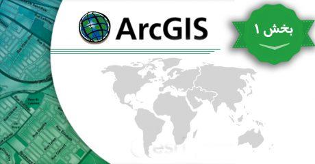 داده ها و سیستم مختصات آرک جی آی اسArc Gis