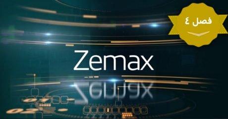 طراحی پیشرفته غیر پیرامحوری نرم افزار زیمکس