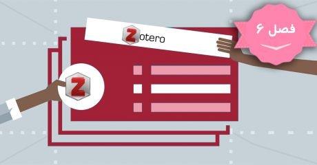 ارجاع دادن فایل و قابلیت خط زمان در نرم افزار زوترو zotero